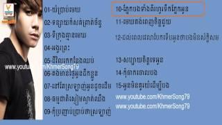 Non Stop Chhorn Sovannareach, Chhorn Sovannareach Old Songs, ឆន សុវណ្ណារាជ,  Khmer Song width=