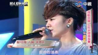 【華人星光大道-20111113】郁可唯 :  人質  (29分)