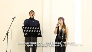 Арман Аветисян и Анастасия Еремина - Милость
