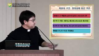 교구 성서40주간 - 마르코복음(1-2)