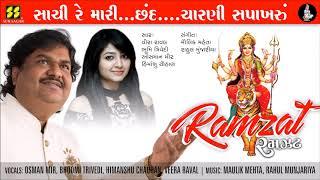 Sachi Re Mari | સાચી રે મારી - રમઝટ|Singers:Veera Raval,Bhoomi Trivedi,Osman Mir,Himanshu Chauhan