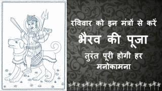 kal bhairav mantra for success करें इन मंत्रों से भैरव की पूजा, तुरंत पूरी होगी हर मनोकामना