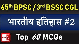 Indian History #2, भारतीय इतिहास for 65th BPSC / 3rd BSSC CGL