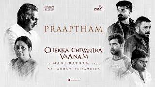 Chekka Chivantha Vaanam - Praaptham Lyric (Tamil)   A.R. Rahman   Mani Ratnam, Vairamuthu