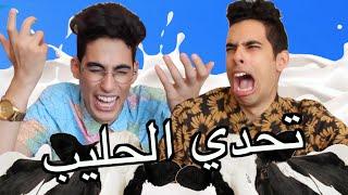 تحدي الحليب | شربنا حليب حمار!!!