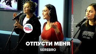 SEREBRO - Отпусти меня (#LIVE Авторадио)