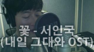 꽃 (Flower) - 서인국 (Seo Inguk) Cover (내일 그대와 OST) (With You) 민창 (Minchang)