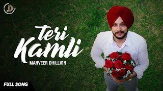 Teri Kamli (Full Song) Manveer Dhillon | Latest Punjabi Songs 2018 | Juke Dock