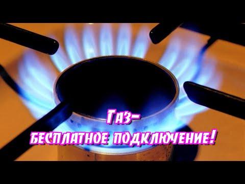 Бесплатное подключение газа!