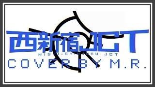 【ˋ'麋'ˊ】西新宿JCT【歌ってみた】