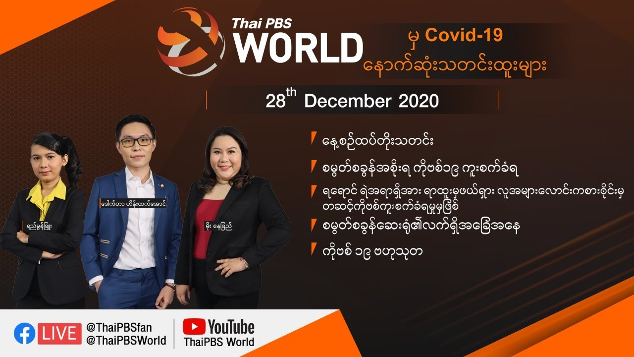 Thai PBS World (Myanmar Version) 28th December 2020