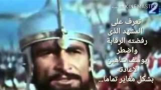 المشهد المحذوف من فيلم صلاح الدين الايوبى قبل الرقابة