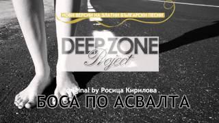"Deep Zone Project - Боса по асвалта (club mix) - original by Rositsa Kirilova (""Bosa po asvalta"")"