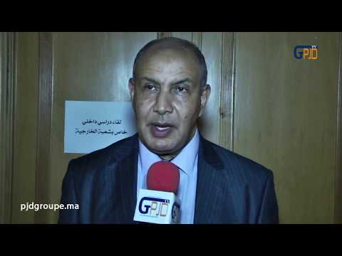 قربال واللقاء الدراسي حول القضية الوطنية وعودة المغرب للإتحاد الإفريقي