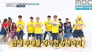 (Weekly Idol EP.256) K-POP Cover dance battle part.4 'DOPE'
