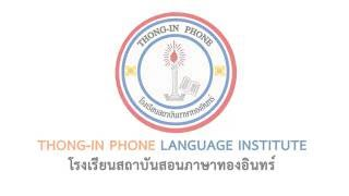 Welcome to Thong-in Phone Language Institute