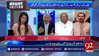 Will the disqualification of Nawaz Sharif affect PMLN in the 2018 election? | 14 July 2018