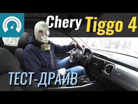 chery tiggo-4