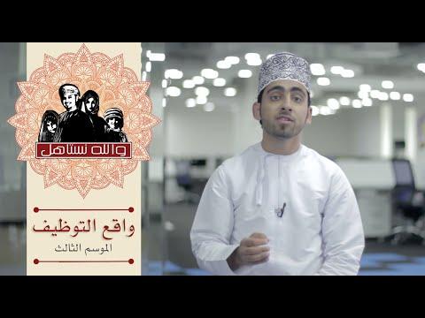 #والله_نستاهل | 010 | #واقع_التوظيف