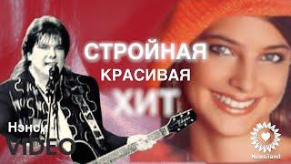 NENSI   Стройная Красивая  (TV Menthol ★ Style Music)