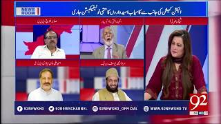 Izhar ul Haq  gave prediction of joint opposition in parliament | 7 August 2018 | 92NewsHD