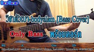 วิชาตัวเบา bodyslam Cover Bass [Only Bass]