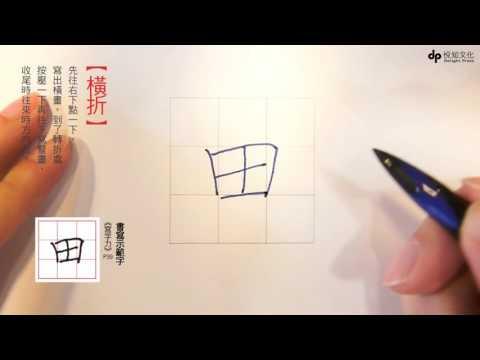 《寫字力》書寫基本筆畫─橫、豎、撇、捺、折、鈎、點 (示範:林佳穎) - YouTube