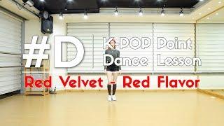 [ sm ] Red Velvet(레드벨벳)-Red Flavor(빨간 맛) 0.5배 거울 포인트 안무 Point Tutorial