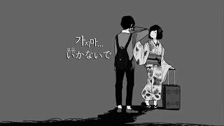 [포유] 가지마(Piano ver.) 한국어/Korean ver. (이카나이데/いかないで Kor ver.)
