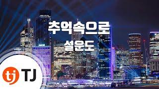 [TJ노래방] 추억속으로 - 설운도 (In To Memories - Seol Un Do) / TJ Karaoke