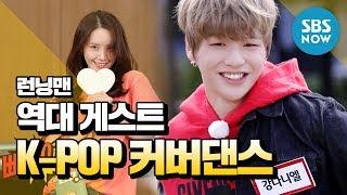 [런닝맨] 역대 게스트 '커버댄스 모음 Zip' / 'RunningMan' KPOP DANCE COVER Special