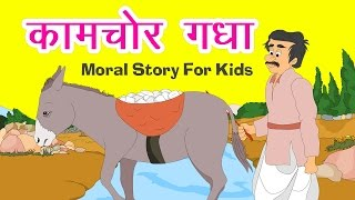 Kaamchor Gadha Story - Hindi Story For Children With Moral | Panchtantra Ki Kahaniya In Hindi