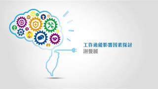 106年勞動部勞動及職業安全研究所成果發表會-工作適能影響因素探討