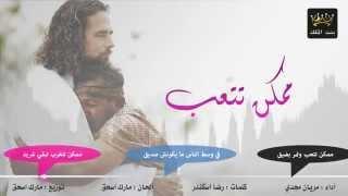 ترنيمة ممكن تتعب للمرنمة مريان مجدي + كلمات