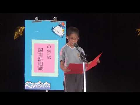 107年三年級組閩南語朗讀第一名
