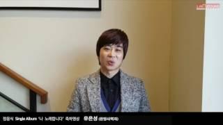 정웅식_나 노래합니다.(feat.강찬) 유은성 축하멘트