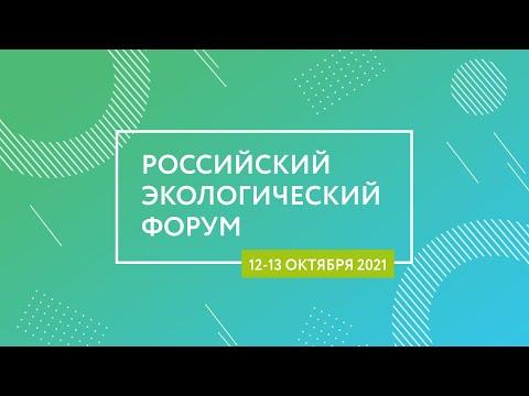 Российский экологический форум объявлен открытым. Онлайн-трансляция