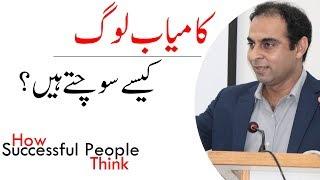 How Successful People Think -By Qasim Ali Shah   In Urdu width=