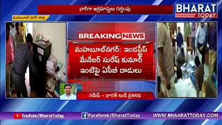 #ACB Raids On Mahabubnagar District Industries Manager K Suresh Kumar Residences | Bharat
