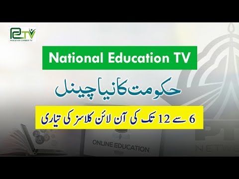 A big Announcement by government of Pakistan | حکومت کا نیا چینل
