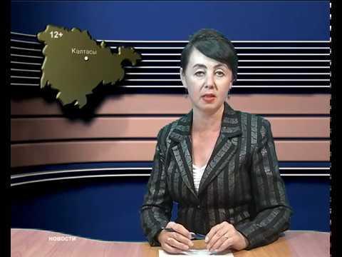 Сабантуй в Калтасинском районе (Калтасинское телевидение)