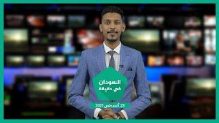 نشرة السودان في دقيقة ليوم الإثنين 23-08-2021
