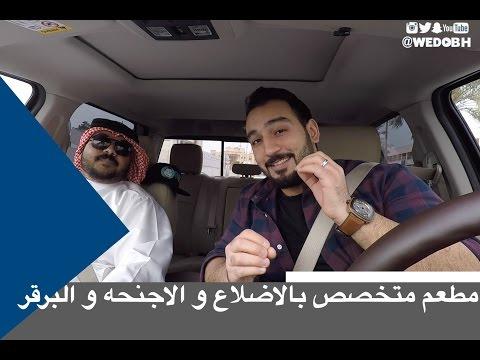 اقوى طبق ضلوع = ريبز في السعودية