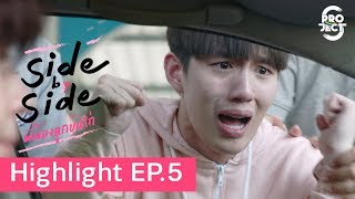 "Highlight ""Side by Side พี่น้องลูกขนไก่"" EP.5 
