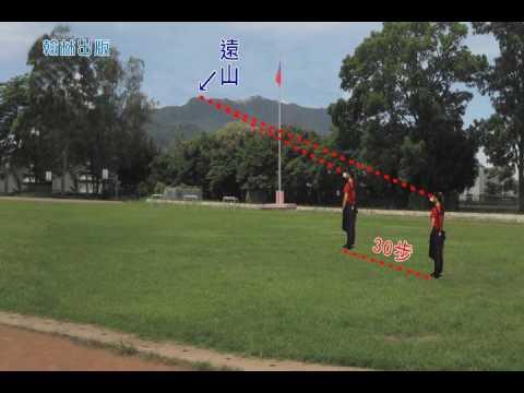 國小_自然_動手做:測量物體的高度角【翰林出版_四上_第一單元 月亮】 - YouTube