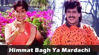 Himmat Bagh Ya Mardachi - Marathi Song - Laxmikant Berde, Priya Berde - Aflatoon Marathi Movie