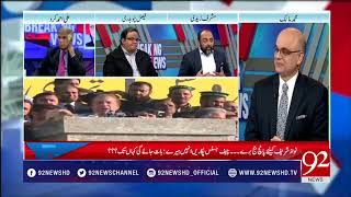 PML-N's politics heading towards collision - 20 January 2018 - 92NewsHDPlus