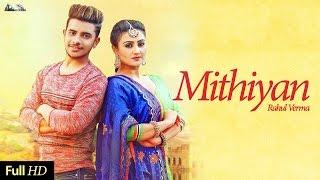 Latest Punjabi Songs 2017 | Mithiyan | Rahul Verma | New Punjabi Songs 2017 | Desi Beats Records