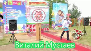 Виталий Мустаев. Кече лектеш. Село Куртутель 235 лет. Шаранский район.