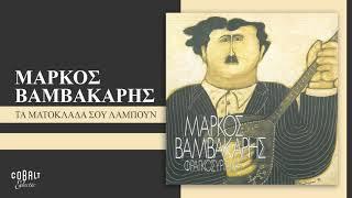 Μάρκος Βαμβακάρης - Τα Ματόκλαδά Σου Λάμπουν - Official Audio Release